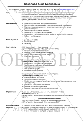 резюме образец для администратора гостиницы - фото 4
