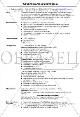 Резюме администратор торгового центра образец
