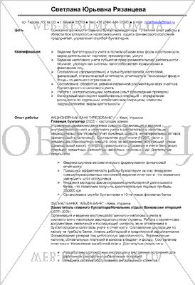 образец резюме на работу в казахстане учителя - фото 11