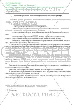 Рекомендательное Письмо Персональному Водителю образец - картинка 2