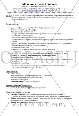 Резюме образец на работу оператор call-центра