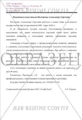 рекомендательное письмо образец переводчику - фото 11