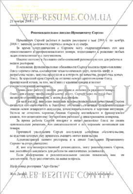 образец рекомендательное письмо повару img-1