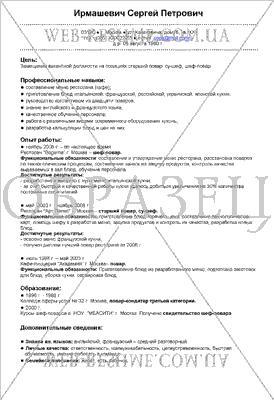 Примеры резюме на русском языке