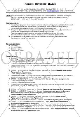 Ие - 36 объявлений в Москве - рубрика Резюме: поиск работы.