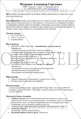 образец резюме прораба приклад - фото 9