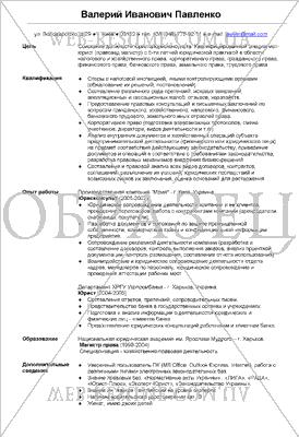 образец резюме юриста в казахстане