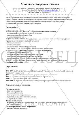 Резюме продавца-консультанта - образец 2018