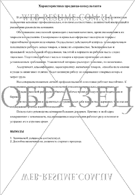характеристика с места работы образец на продавца кассира