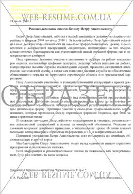 Рекомендательное Письмо от Организации для Организации образец - картинка 3