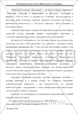 Отчет по прохождению стажировки на базе ГБОУ