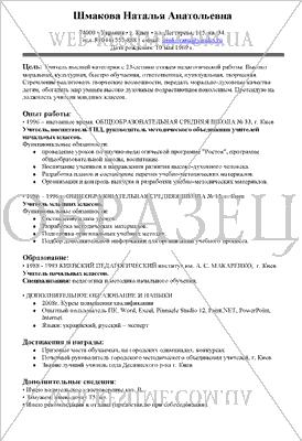 Образец резюме на работу 2016 в казахстане