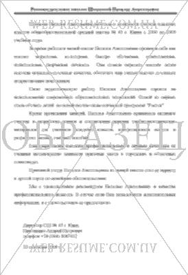 Рекомендательное Письмо Для Учителя Образец - фото 3