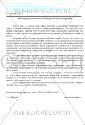 рекомендательное письмо образец переводчику - фото 3