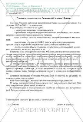 Резюме «Ведущий экономист», Киев. Моисеев... — Work.ua