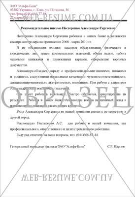 Пример резюме кассира-операциониста банка